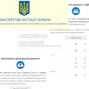 Перевірка реєстраційних даних осіб