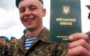Як отримати військовий квиток