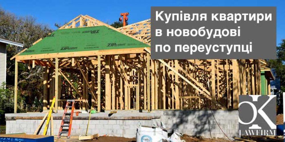 Купівля квартири в новобудові по переуступці