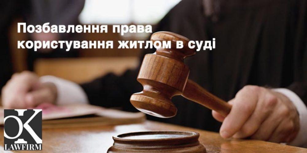 Позбавлення права користування житлом в суді