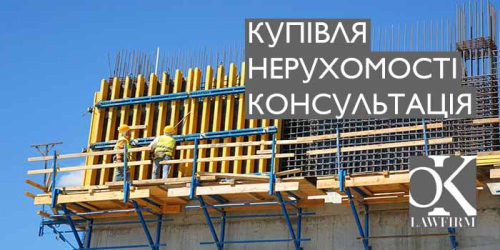 Купівля нерухомості – консультація адвоката / юриста