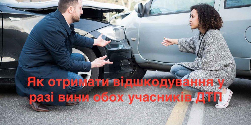 Відшкодування по ДТП у разі наявності вини обох водіїв (при обоюдці)