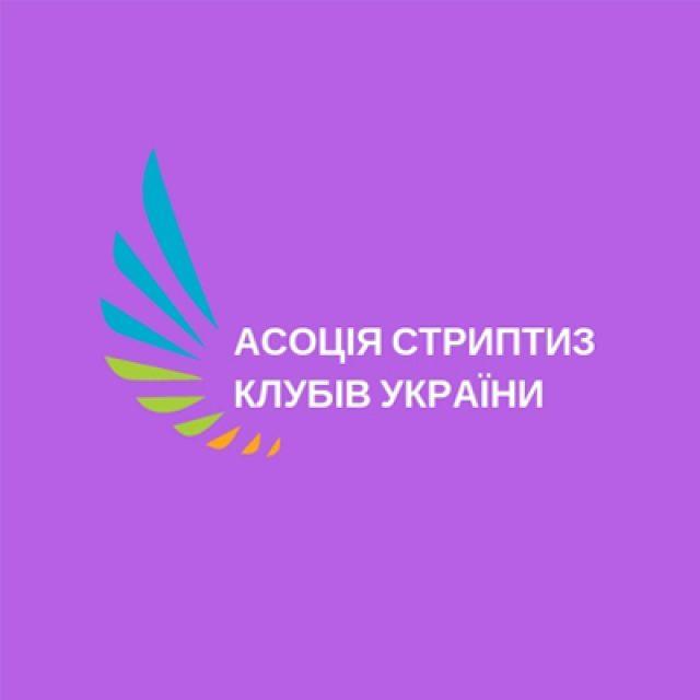 Асоціація Стриптиз Клубів України